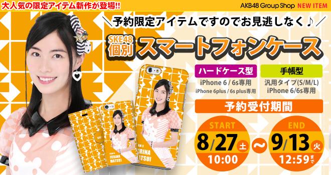 SKE48 スマートフォンケース