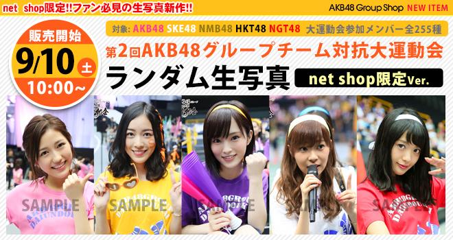 第2回AKB48グループ チーム対抗大運動会生写真