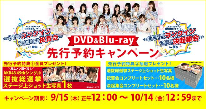 AKB48グループ同時開催コンサートin横浜DVD & BD