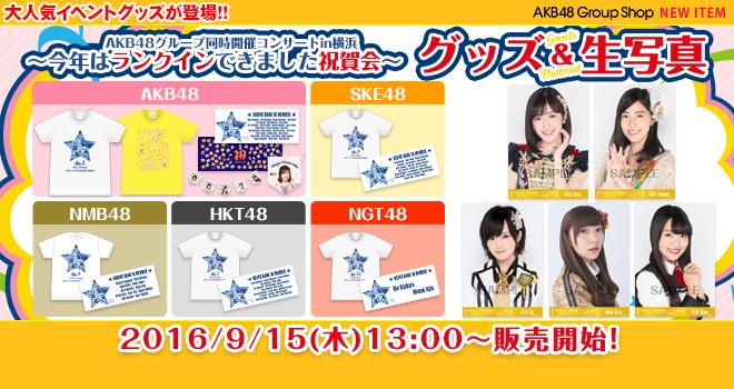 ・AKB48グループ同時開催コンサートin横浜~今年はランクインできました祝賀会~(02)