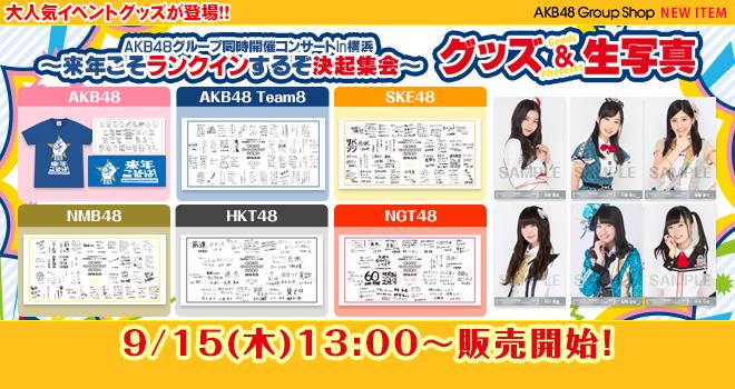 AKB48グループ同時開催コンサートin横浜~来年こそランクインするぞ決起集会~(03)