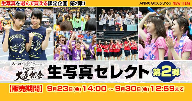 第2回AKB48グループ チーム対抗大運動会 生写真セレクト 第2弾