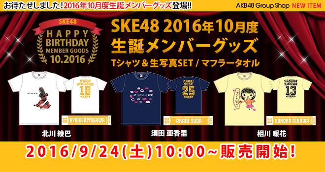 SKE48 2016年10月度生誕記念アイテム(Tシャツ&生写真セット/マフラータオル)