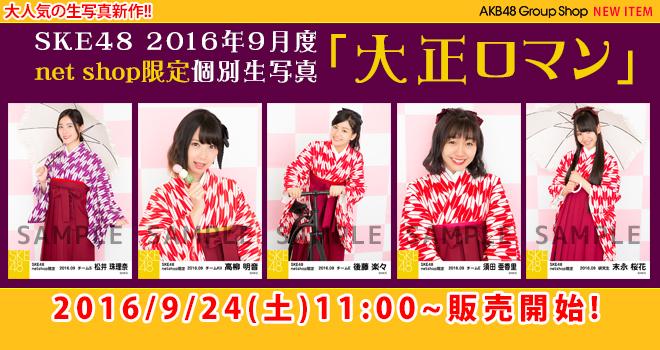 2016年9月度 net shop限定個別生写真「大正ロマン」5枚セット