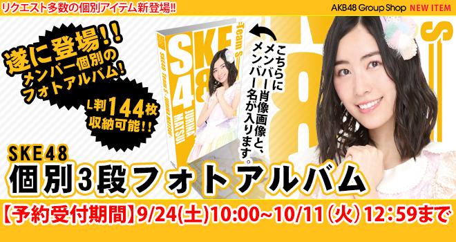 SKE48 個別3段フォトアルバム