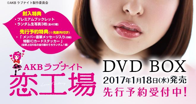 AKBラブナイト 恋工場 DVD&BD