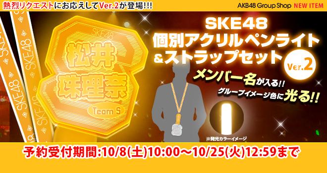 SKE48 個別アクリルペンライト&ストラップセット Ver.2