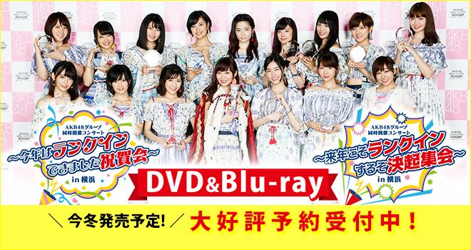 AKB48グループ同時開催コンサートin横浜