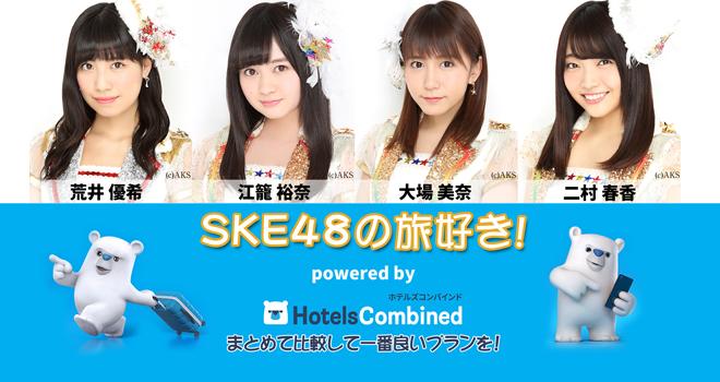 SKE48の旅好き