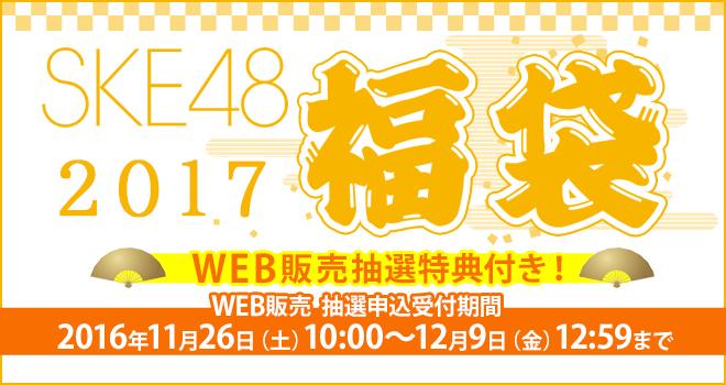 SKE48 2017年福袋(3)