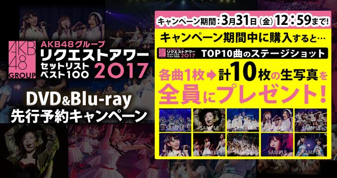リクエストアワー2017 DVD&BD
