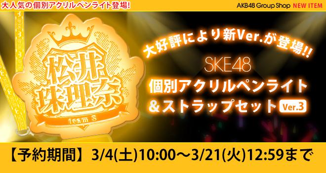 SKE48 個別アクリルペンライト&ストラップセット Ver.3
