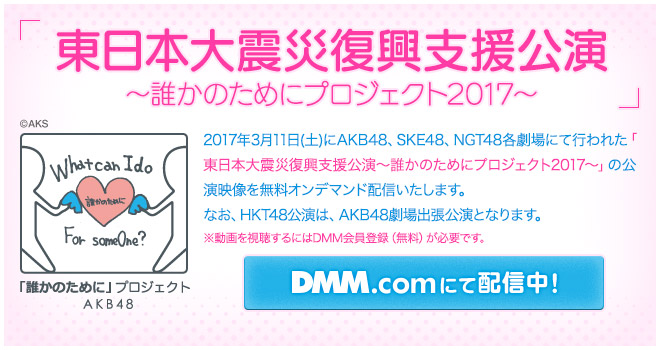 東日本大震災復興支援公演(DMM)