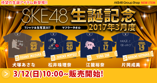 SKE48 2017年3月度 生誕記念グッズ(01)