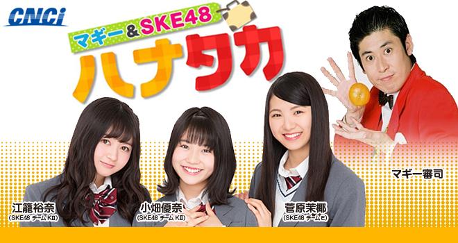 マギー&SKE48ハナタカ