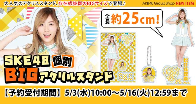 SKE48 個別BIGアクリルスタンド