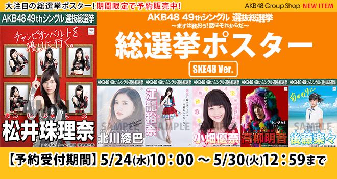 AKB48 49thシングル選抜総選挙 選挙ポスター