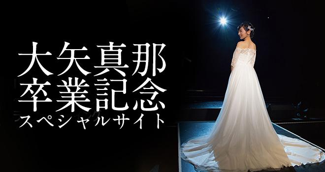 大矢真那卒業記念サイト