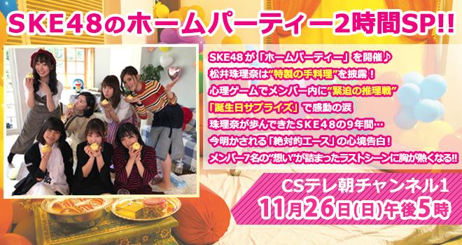 SKE48ホームパーティー