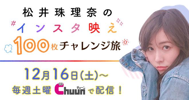 松井珠理奈のインスタ映え100枚チャレンジ旅