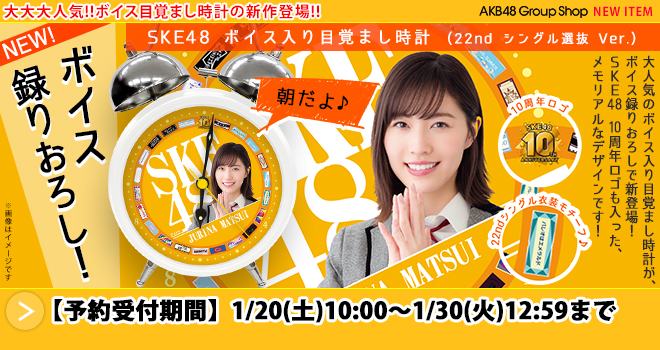SKE48 ボイス入り目覚まし時計(22nd シングル選抜 Ver.)(02)