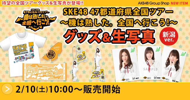 SKE48 全国ツアー~機は熟した。全国へ行こう!~新潟ver.