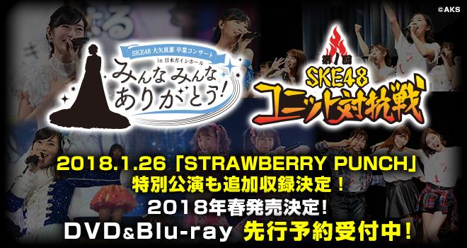 「SKE48大矢真那卒業コンサート/第1回SKE48ユニット対抗戦」DVD&BD