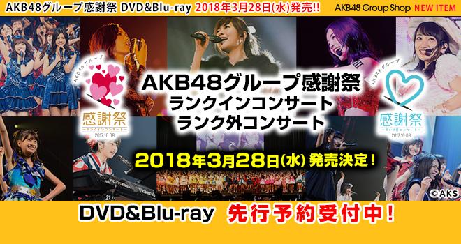 「AKB48グループ感謝祭」DVD&BD