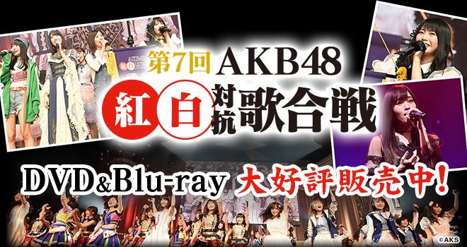 「第7回 AKB48紅白対抗歌合戦」DVD&BD