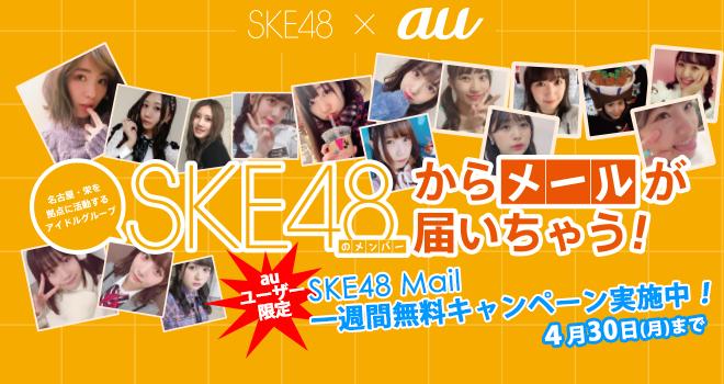 SKE48 X au