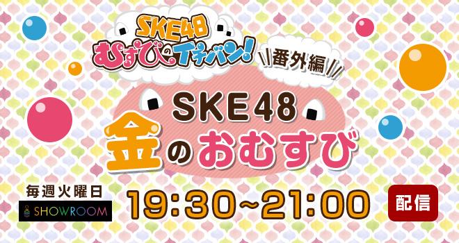 SKE48金のおむすび