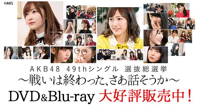 「AKB48 49thシングル選抜総選挙」DVD&BD