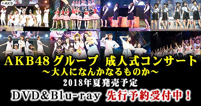 AKB48グループ 成人式コンサート~大人になんかなるものか~
