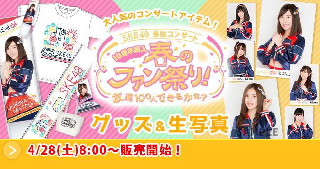 SKE48 単独コンサート 10周年突入 春のファン祭り!~友達100人できるかな?~グッズ&生写真