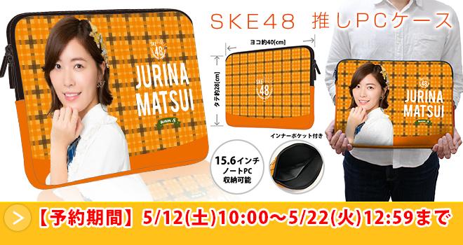 SKE48 推しPCケース