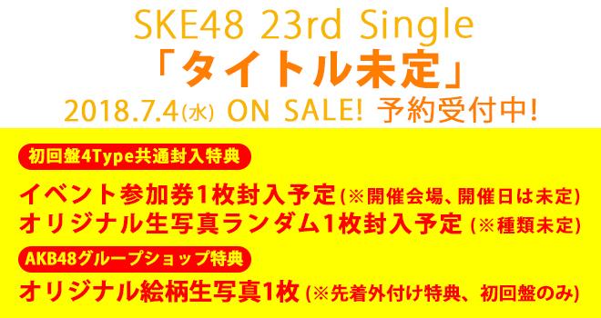 23rdシングル(グループショップ)
