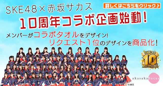 2赤坂サカスコラボ