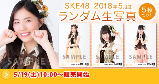 SKE48 2018年5月度 ランダム生写真5枚セット