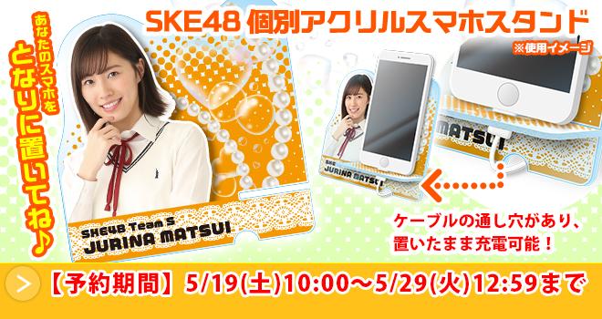 SKE48 個別アクリルスマホスタンド