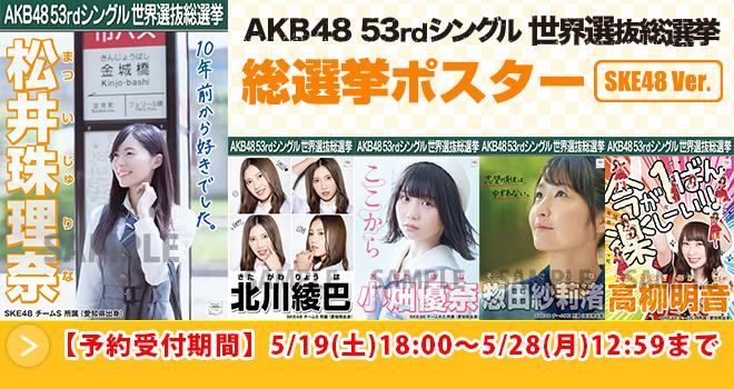 AKB48 53rdシングル 世界選抜総選挙 ポスター