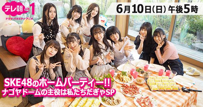 SKE48のホームパーティー!! ナゴヤドームの主役は私たちだぎゃSP