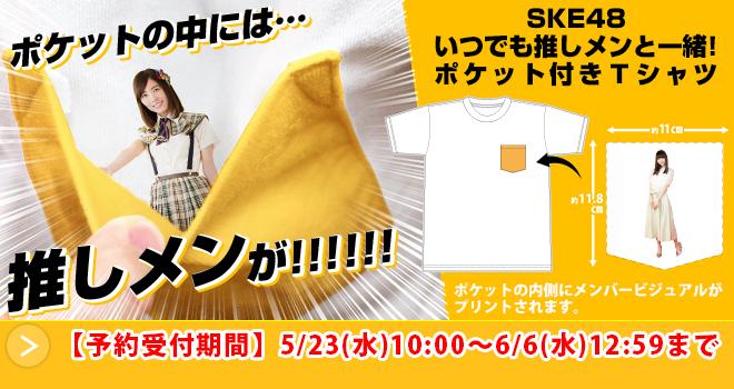 SKE48 いつでも推しメンと一緒! ポケット付きTシャツ