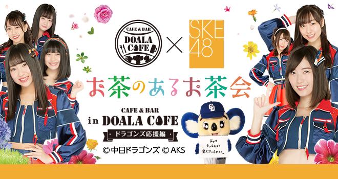 お茶のあるお茶会 in DOALA CAFE