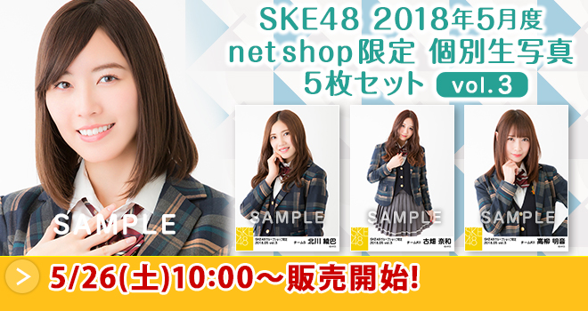 SKE48 2018年5月度 net shop限定個別生写真5枚セットvol.3