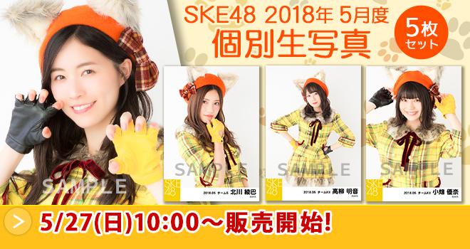 SKE48 2018年5月度 個別生写真5枚セット