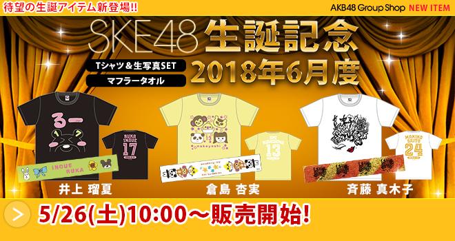 SKE48 2018年6月度 生誕記念グッズ