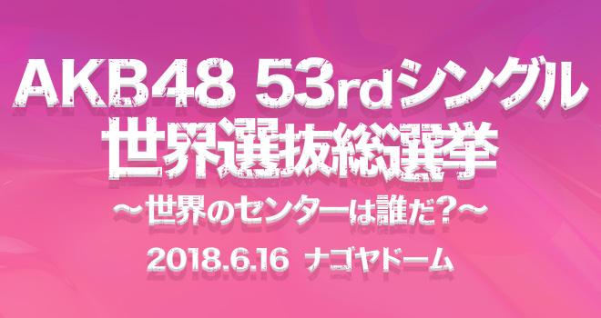 AKB48 53rdシングル世界選抜総選挙