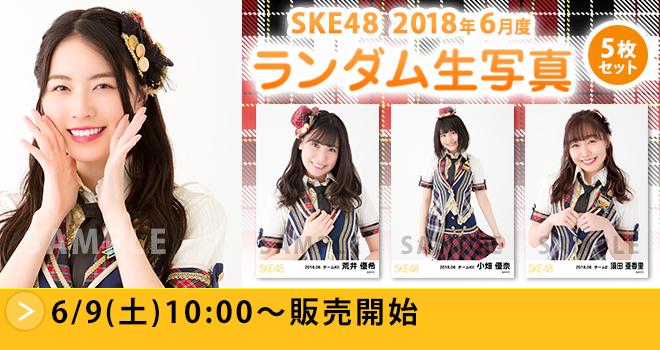 SKE48 2018年6月度 ランダム生写真5枚セット