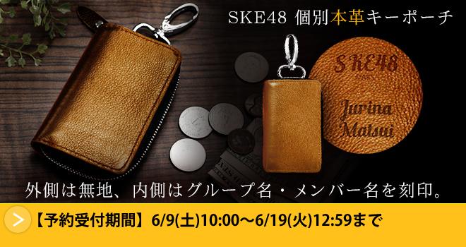 SKE48 個別本革キーポーチ