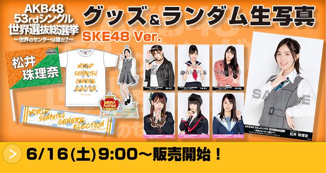 AKB48 53rdシングル世界選抜総選挙グッズ